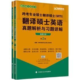 正版 MTI翻译硕士黄皮书 跨考专业硕士翻译硕士MTI翻译硕士英语真