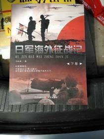 日军海外征战记(下卷)