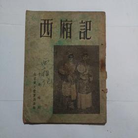 1953年初版《西厢记》(曲剧)有字迹,有划线