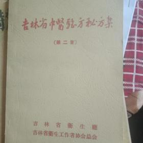 吉林省中医验方秘方集第二集