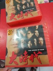大时代 郑少秋 弘音发行出租版 DVD  第一部+第二部