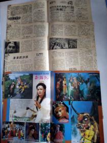 老版西游记下半部新加坡杂志特辑报道六小龄童迟重瑞马德华阎怀礼报道