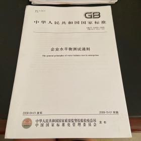 GB 企业水平衡测试通则 GB/T 12452-2008 代替GB/T 12452-1990