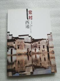 世界文化遗产——宏村•西递【作者签字铃印】
