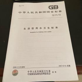 GB 生活饮用水卫生标准 GB/T 5749-2006 代替GB/T 5749-1985