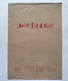 文革活页画册:新闻展览图片农村普及版 《知识青年在农村》8开,存10张(缺第1、2两张)