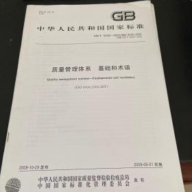 GB 质量管理体系 基础和术语 GB/T 19000-2008 / ISO9000:2005  代替GB/T 19000-2000