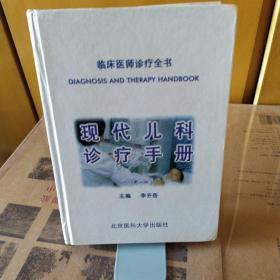 现代儿科诊疗手册(第二版)(精装)——临床医师诊疗全书