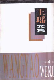 王瑶文集4