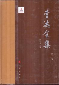 李达全集(第二卷 精装)