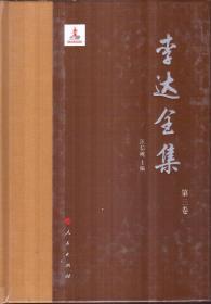 李达全集(第三卷 精装)