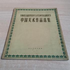 参加第五届世界青年与学生和平友谊联欢节中国美术作品选集