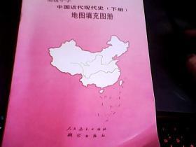 高级中学 中国近代现代史 下册 地图填充册