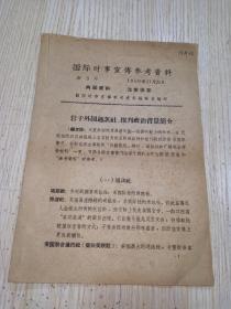 国际时事宣传参考资料(16开)1959年