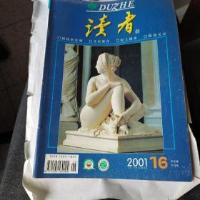 《读者》2001年16