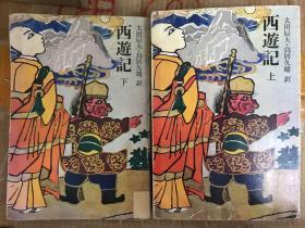 西遊记(上下2册)