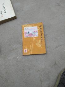 中学生古文连环画(第四册)