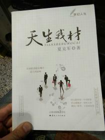 【一版一印536页】天生我材  夏克军  著  云南人民出版社9787222095205