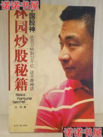 中国股神林园炒股秘籍 /王洪/经济日报出版社