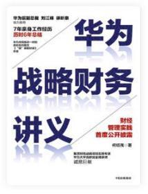 华为战略财务讲义*