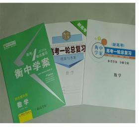 全新正版2021版高考1轮总复习衡中学案四色精华版数学新高考版含练案考案和答案中国和平出版社