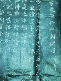 大秦景教碑