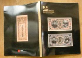中国嘉德2017秋季拍卖会:纸钞