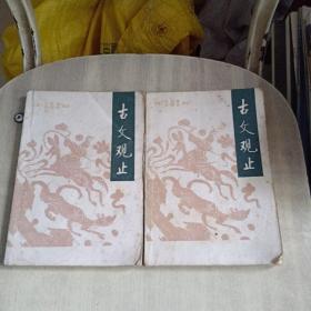 古文观止    上下全二册