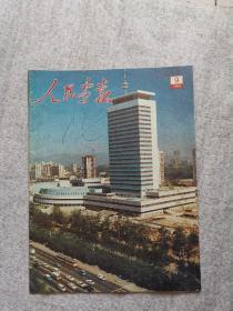 人民画报(1988年第9期)