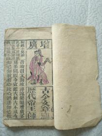 增广贤文!清木刻印刷,传世美品原装共一册