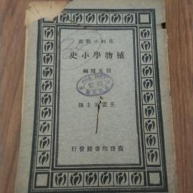 植物学小史,有民国东南大学曾勉园艺专家馆藏章