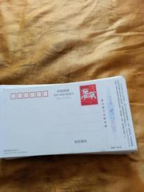 2003年 中国邮政贺年有奖明信片(60分)100张合售