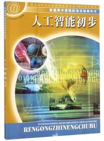 人工智能初步(信息技术选修5)/普通高中课程标准实验教科书