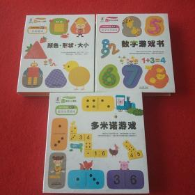数学启蒙套装、数字游戏书、多米诺游戏、颜色 形状 大小(3册)
