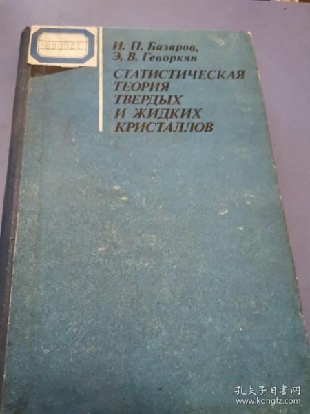 И . П . Базаров , э . В . Геворкян