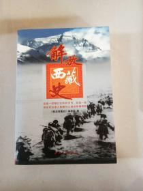 解放西藏史