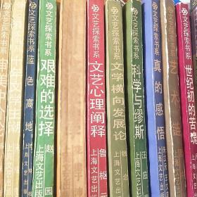 《文艺探索书系》,上世纪八十年代经典系列十五本合售,其中十种签名本珍藏多年,永久保真,假一赔百。