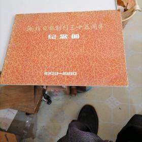 湖北日报创刊三十五周年纪念册(1949一一1984)