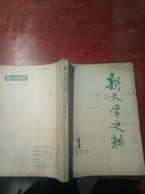 新文学史料1978年1