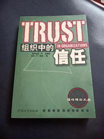 组织中的信任——信任理论文丛