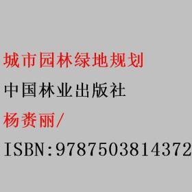 城市园林绿地规划 杨赉丽 中国林业出版社 9787503814372
