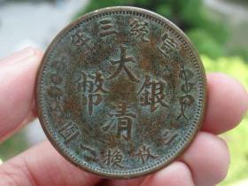 大清银币宣统三年铜元