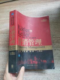 营销管理.第13版