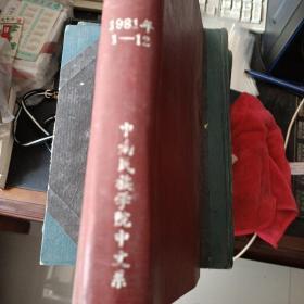 中国青年(1981  1-12合订本)