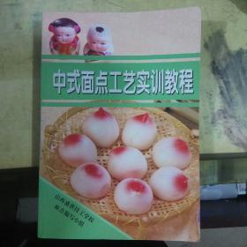 中式面点工艺实训教程