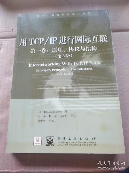 用TCP/IP进行网际互联 第一卷:原理、协议与结构(第四版)