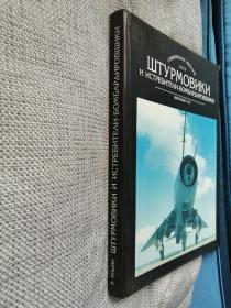 俄文原版画册:强击机(大16开全彩图片,232页,1998年俄罗斯出版)
