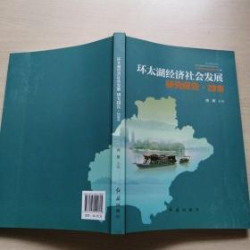 环太湖经济社会发展研究报告 2019