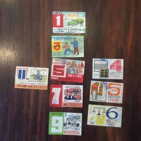 文革 上海公交月票9张(1970年11月、1971年1、3、5、7、9月,1979年4、5、6月)