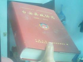 台安县政协志[1949-2012]